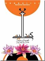 خرید کتاب کندالینی تجربه ای مرموز از: www.ashja.com - کتابسرای اشجع