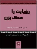 خرید کتاب رویایت را محک بزن از: www.ashja.com - کتابسرای اشجع