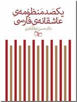 خرید کتاب یکصد منظومه عاشقانه فارسی از: www.ashja.com - کتابسرای اشجع