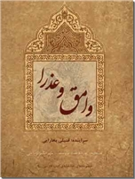 خرید کتاب وامق و عذرا از: www.ashja.com - کتابسرای اشجع