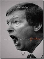 خرید کتاب نیمکت داغ - فوتبال از: www.ashja.com - کتابسرای اشجع
