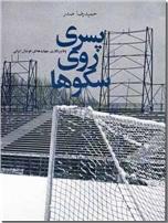 خرید کتاب پسری روی سکوها - فوتبال ایران از: www.ashja.com - کتابسرای اشجع