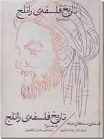 خرید کتاب تاریخ فلسفه راتلج 3 از: www.ashja.com - کتابسرای اشجع