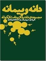 خرید کتاب دانه و پیمانه از: www.ashja.com - کتابسرای اشجع
