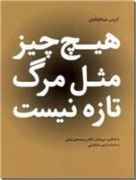 خرید کتاب هیچ چیز مثل مرگ تازه نیست از: www.ashja.com - کتابسرای اشجع