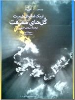 خرید کتاب گل های معرفت از: www.ashja.com - کتابسرای اشجع