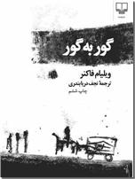 خرید کتاب گور به گور از: www.ashja.com - کتابسرای اشجع