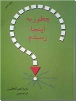 خرید کتاب چطور به اینجا رسیدم؟ از: www.ashja.com - کتابسرای اشجع