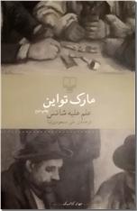 خرید کتاب علم علیه شانس از: www.ashja.com - کتابسرای اشجع