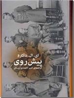 خرید کتاب پیش روی از: www.ashja.com - کتابسرای اشجع