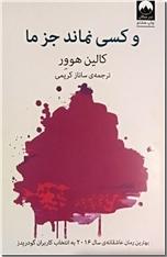 خرید کتاب و کسی نماند جز از: www.ashja.com - کتابسرای اشجع