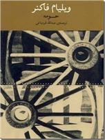 خرید کتاب حومه - رمان از: www.ashja.com - کتابسرای اشجع