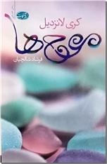 خرید کتاب موج ها از: www.ashja.com - کتابسرای اشجع