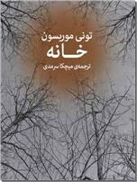 خرید کتاب خانه از: www.ashja.com - کتابسرای اشجع
