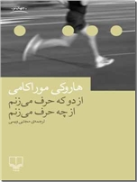 خرید کتاب از دو که حرف می زنم از چه حرف می زنم از: www.ashja.com - کتابسرای اشجع