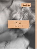 خرید کتاب سور شبانه از: www.ashja.com - کتابسرای اشجع