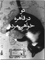خرید کتاب تو در قاهره خواهی مرد از: www.ashja.com - کتابسرای اشجع