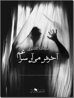 خرید کتاب آخرش می آن سراغم از: www.ashja.com - کتابسرای اشجع