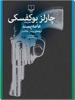 خرید کتاب عامه پسند از: www.ashja.com - کتابسرای اشجع