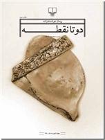 خرید کتاب دو تا نقطه - هوشمندزاده از: www.ashja.com - کتابسرای اشجع