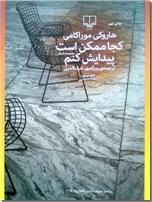 خرید کتاب کجا ممکن است پیدایش کنم از: www.ashja.com - کتابسرای اشجع