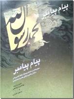 خرید کتاب پیام پیامبر از: www.ashja.com - کتابسرای اشجع