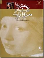 خرید کتاب دختری با گوشواره مروارید از: www.ashja.com - کتابسرای اشجع