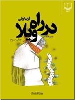 خرید کتاب در راه ویلا - فریبا وفی از: www.ashja.com - کتابسرای اشجع