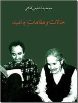 خرید کتاب حالات و مقامات م. امید از: www.ashja.com - کتابسرای اشجع