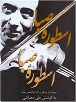 خرید کتاب اسطوره صبا از: www.ashja.com - کتابسرای اشجع