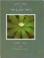 خرید کتاب تصوف اسلامی و رابطه انسان و خدا از: www.ashja.com - کتابسرای اشجع