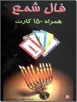 خرید کتاب فال شمع از: www.ashja.com - کتابسرای اشجع