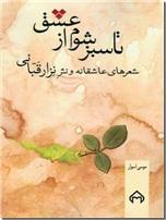 خرید کتاب تا سبز شوم از عشق از: www.ashja.com - کتابسرای اشجع