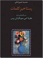 خرید کتاب رستاخیز کلمات از: www.ashja.com - کتابسرای اشجع