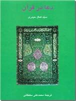 خرید کتاب دعا در قرآن از: www.ashja.com - کتابسرای اشجع