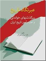 خرید کتاب عبرتگاه تاریخ از: www.ashja.com - کتابسرای اشجع