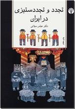 خرید کتاب سنت و تجدد یا ثابت و متحول از: www.ashja.com - کتابسرای اشجع