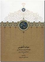 خرید کتاب حیات النفوس از: www.ashja.com - کتابسرای اشجع