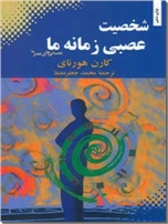 خرید کتاب شخصیت عصبی زمانه ما از: www.ashja.com - کتابسرای اشجع