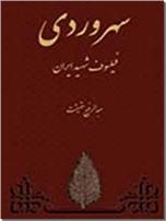 خرید کتاب سهروردی فیلسوف شهید ایران از: www.ashja.com - کتابسرای اشجع