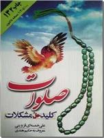 خرید کتاب صلوات کلید حل مشکلات از: www.ashja.com - کتابسرای اشجع