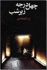 خرید کتاب اختر تابان از: www.ashja.com - کتابسرای اشجع