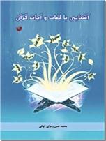 خرید کتاب آشنایی با لغات و آیات قرآن از: www.ashja.com - کتابسرای اشجع