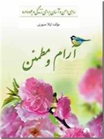 خرید کتاب آرام و مطمئن از: www.ashja.com - کتابسرای اشجع