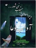 خرید کتاب آداب دعا و چرا دعاهای ما مستجاب نمی شود از: www.ashja.com - کتابسرای اشجع