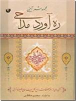 خرید کتاب ره آورد مداحی از: www.ashja.com - کتابسرای اشجع
