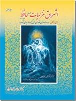خرید کتاب اشراق غزلیات حافظ از: www.ashja.com - کتابسرای اشجع