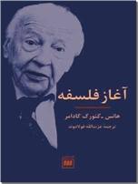 خرید کتاب آغاز فلسفه از: www.ashja.com - کتابسرای اشجع
