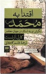 خرید کتاب اقتدا به محمد صلوات اله از: www.ashja.com - کتابسرای اشجع