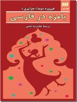 خرید کتاب بامزه در فارسی از: www.ashja.com - کتابسرای اشجع